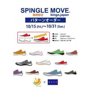 【予告】SPINGLE MOVE(スピングルムーヴ)パターンオーダー会!