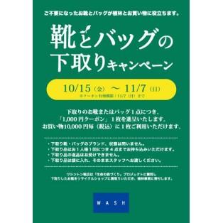 10/15(金)から3つのイベント始まります!!