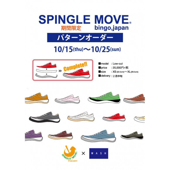 【15日より】SPINGLE MOVEパターンオーダー会 開催
