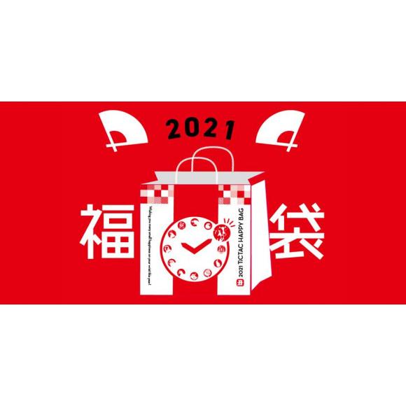 【TiCTAC 2021年新春福袋】12/28より店頭販売開始!!