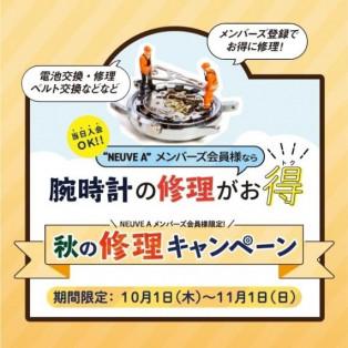 10月1日から秋の修理キャンペーン開催!!