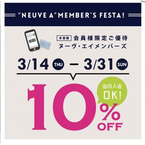 10%OFF本日最終日!