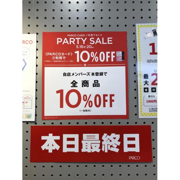 PARTY SALE本日最終日!