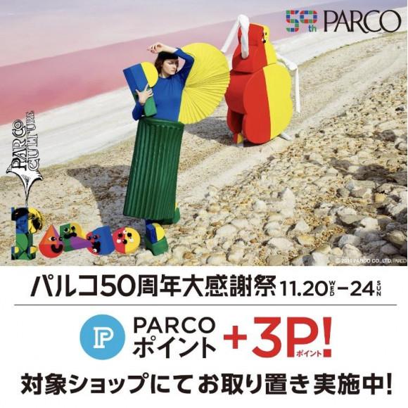 パルコ50周年大感謝祭