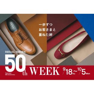 【50周年記念】9/18(金)~リーガルウィーク始まります!!