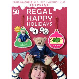 テディベアがもらえる。REGAL HAPPY HOLIDAYS始まりました!!