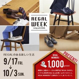 【REGAL WEEK】本日から!