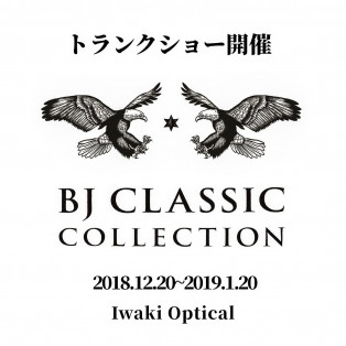 BJ CLASSICフェア開催中です!