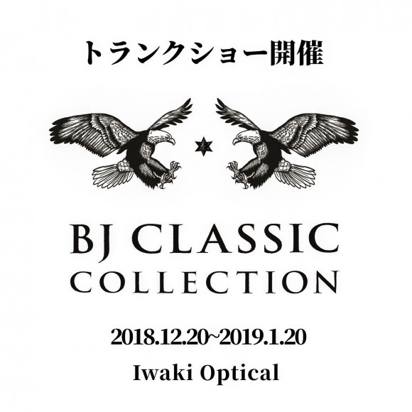 BJ CLASSICフェア開催!