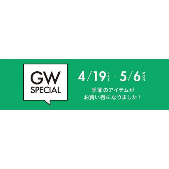 【GW SPECIAL!!】素敵な品物をお求めやすくいかがですか?