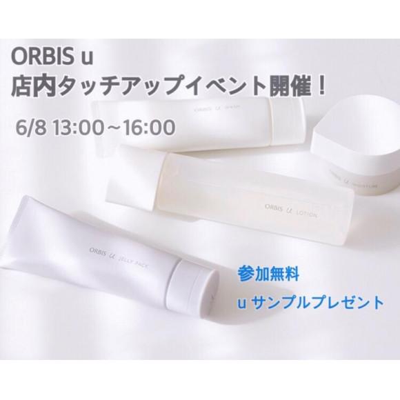 本日限定!ORBIS uタッチアップイベント♪