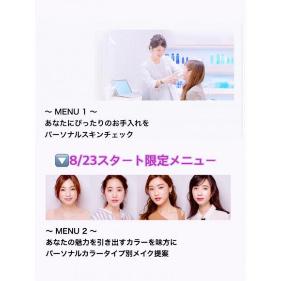 10分間カウンセリング♡【8/23〜の限定メニューあり】