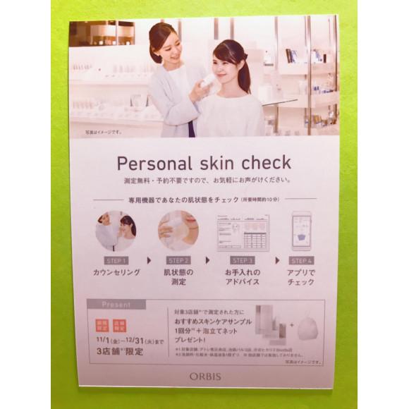 3店舗限定!! 肌診断企画(● ˃̶͈̀ロ˂̶͈́)੭