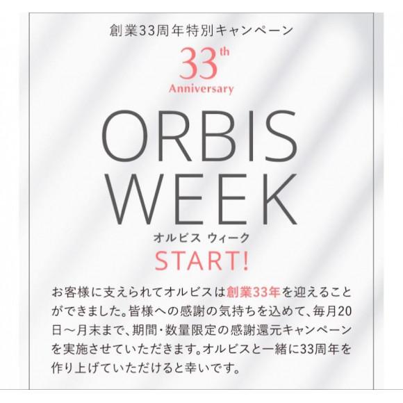 今月のオルビスウィーク☆