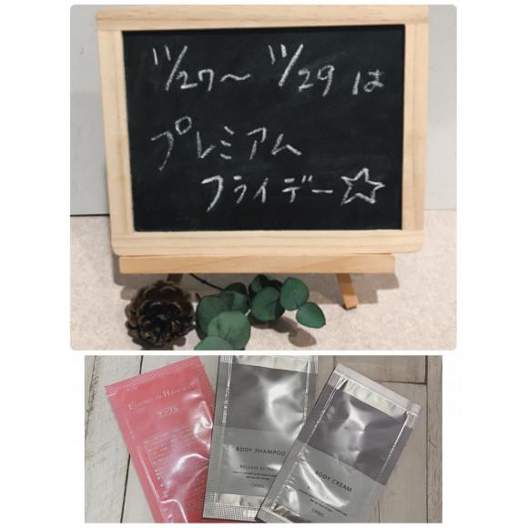 ♡11月27日〜29日はプレミアムフライデー♡