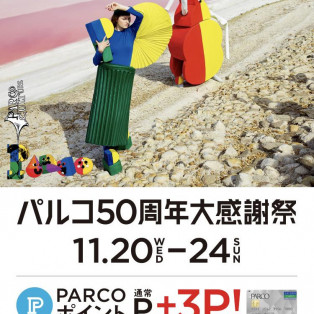:*☆PARCO50周年大感謝祭☆*:.