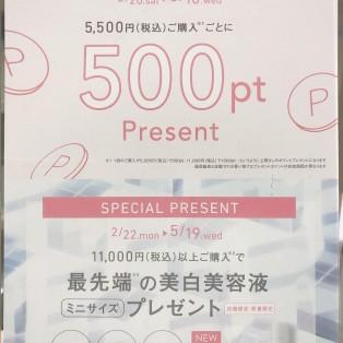 ♡3/10までポイントアップキャンペーン中♡