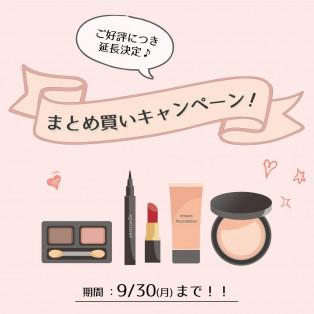 御好評につきまとめ買いキャンペーン延長決定!!
