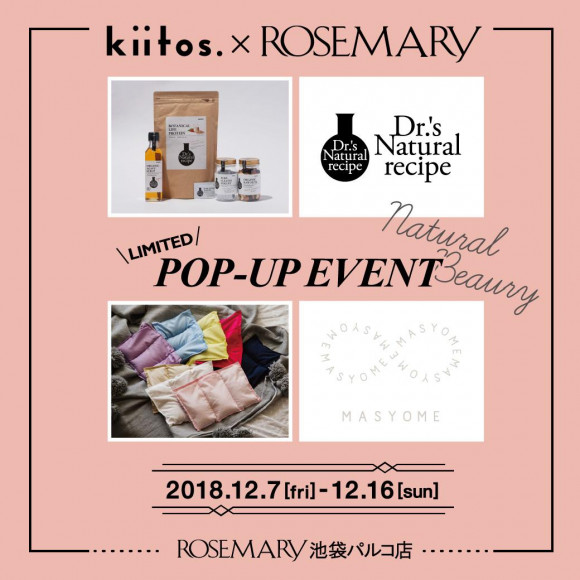 kiitos.×ROSEMARY POP-UP EVENTのご紹介♡