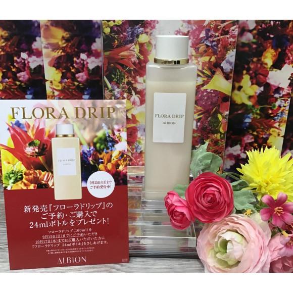 アルビオン新商品9月16日発売!化粧水?美容液?化粧液♡『 FLORA DRIP 』