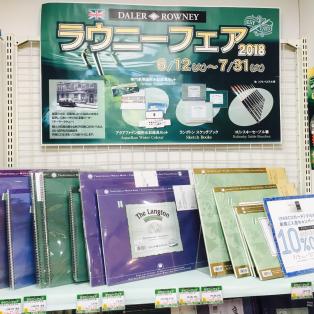 ラウニー製品☆実演販売のお知らせ