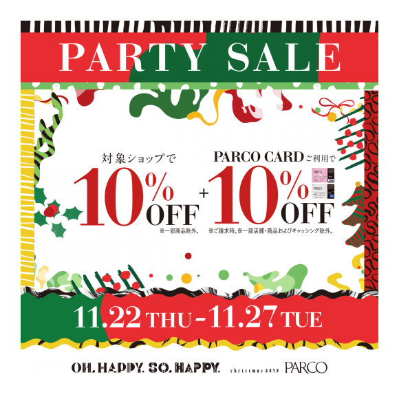 ♬PARCO PARTY SALE 始まります♬