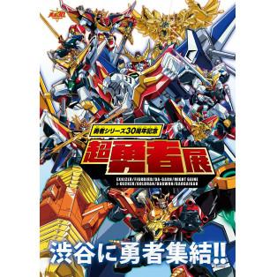 『超勇者展』ピクチャーチケット販売開始!