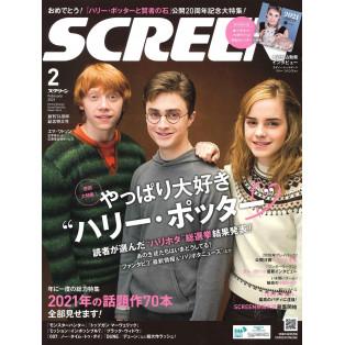 月刊SCREEN2月号♪