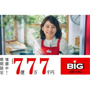 期間限定 増額中! 7億円BIG