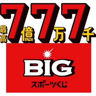 最高7億7万7千円BIG再び!!