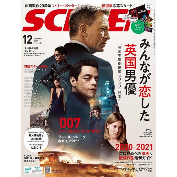 ☆♪★月刊SCREEN好評発売中★♪☆