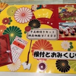 ☆縁起物☆干支柄クオカードの根付セット!