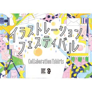 イラストレーション・フェスティバル×グラニフ コラボレーションアイテム リリース!