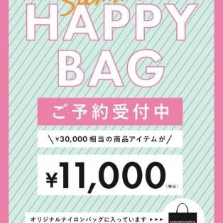 2021年♡Summer Happy Bag♡