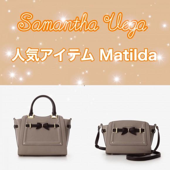 人気アイテム☆Matilda