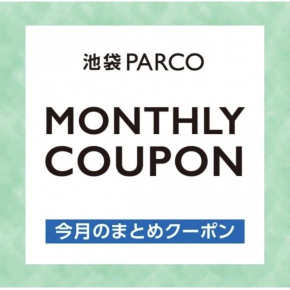 ビューティドレッセヤマノ池袋パルコ店限定、【POCKET PARCO】☆マンスリークーポン☆