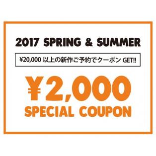 2000円 OFFクーポンプレゼント