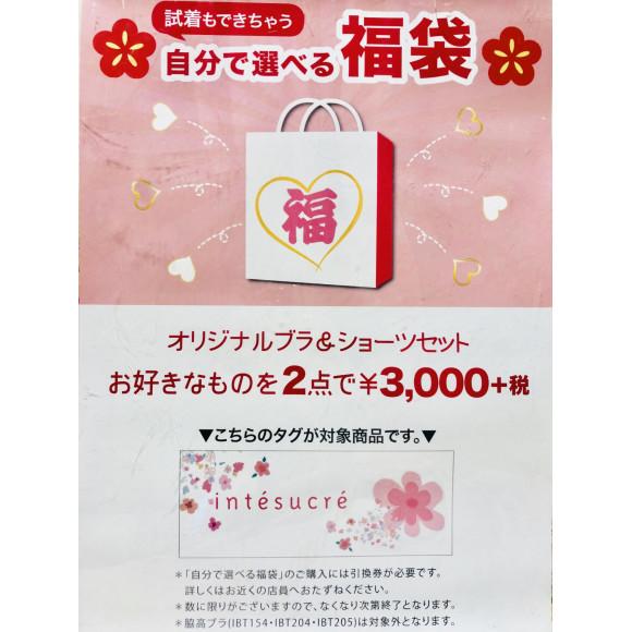 アンテシュクレの初売り!!!