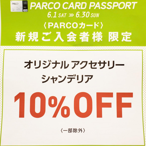 PARCO CARD PASSPORT✩.*˚