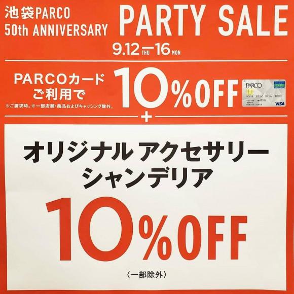 PARTY SALE 最終日!!