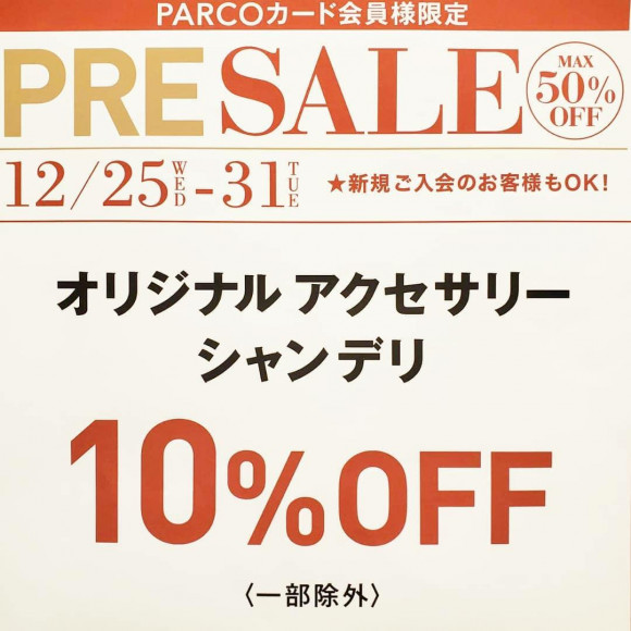 PARCOカード会員様限定!!