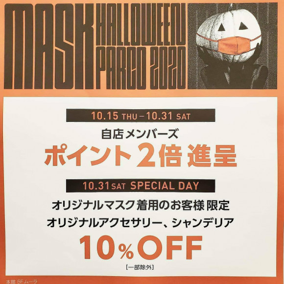 ✧︎10月31日SPECIAL DAY✧︎