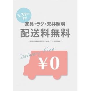 家具・ラグ・天井照明の基本配送料無料SALE!