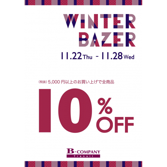 ▽最大20%OFF*WINTER BAZER▽