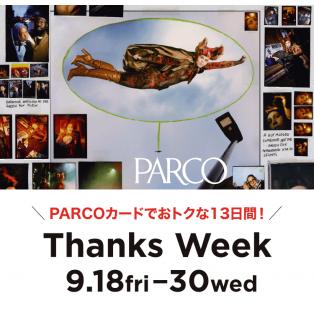 ☆PARCO THANKS WEEK☆
