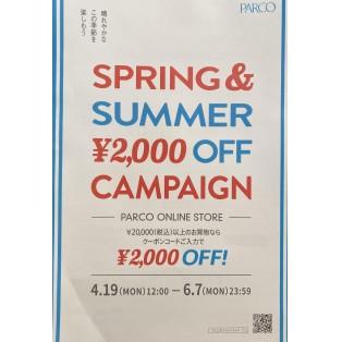 spring & summer キャンペーン