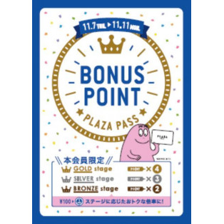11月7日(木)~11日(月)まで!PLAZA PASS 本会員限定 ボーナスポイントキャンペーン開催☆★
