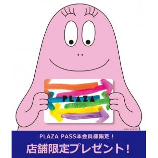 【PLAZA PASS本会員様限定!】2021年1月2日(土)からコスメキット プレゼント!