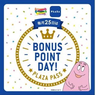 ★PLAZA PASS 本会員様限定★25日はボーナスポイントデー!