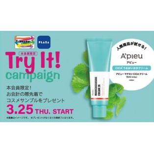 3/25(木)~ PLAZA PASS本会員様限定『Try It! キャンペーン』開催!